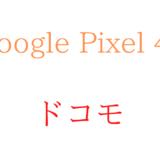 ドコモのGoogle Pixel 4a