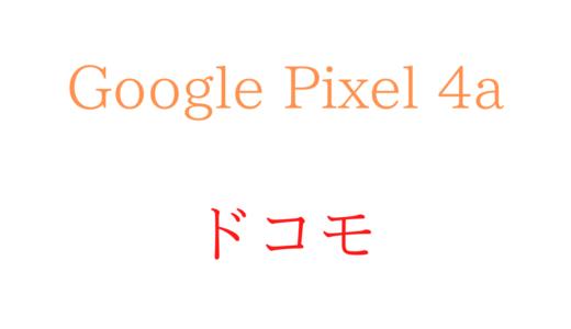 ドコモのGoogle Pixel 4aの評判は?発売日や価格、予約開始日やスペックは?