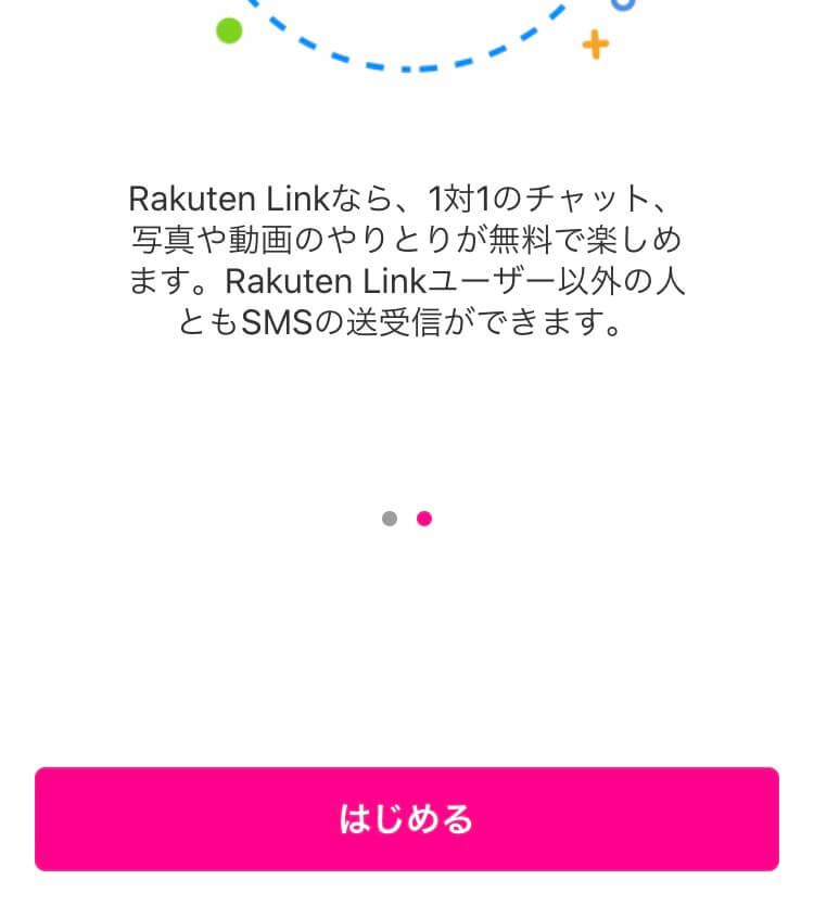 Rakuten Linkの初期設定画面