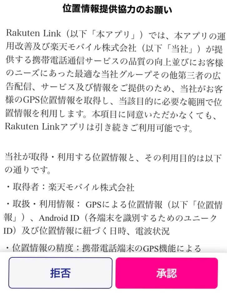 Rakuten linkの位置情報提供協力のお願い