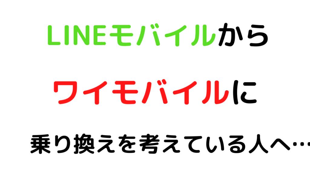 LINEモバイルからワイモバイルに乗り換える(MNP)方法