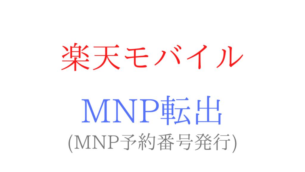 楽天モバイルのMNP転出(MNP予約番号)