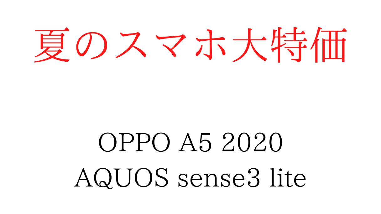 夏のスマホ大特価キャンペーンでOPPO A5とAQUOS sense3 lite【楽天モバイルの楽天アンリミット