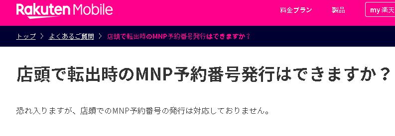 楽天モバイルショップでMNP予約番号を発行