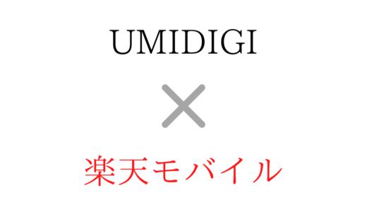 【必見】楽天モバイルでUMIDIGIで使う手順や設定【F2/1/A5/3s /Pro/power3/X】【楽天アンリミット VI】