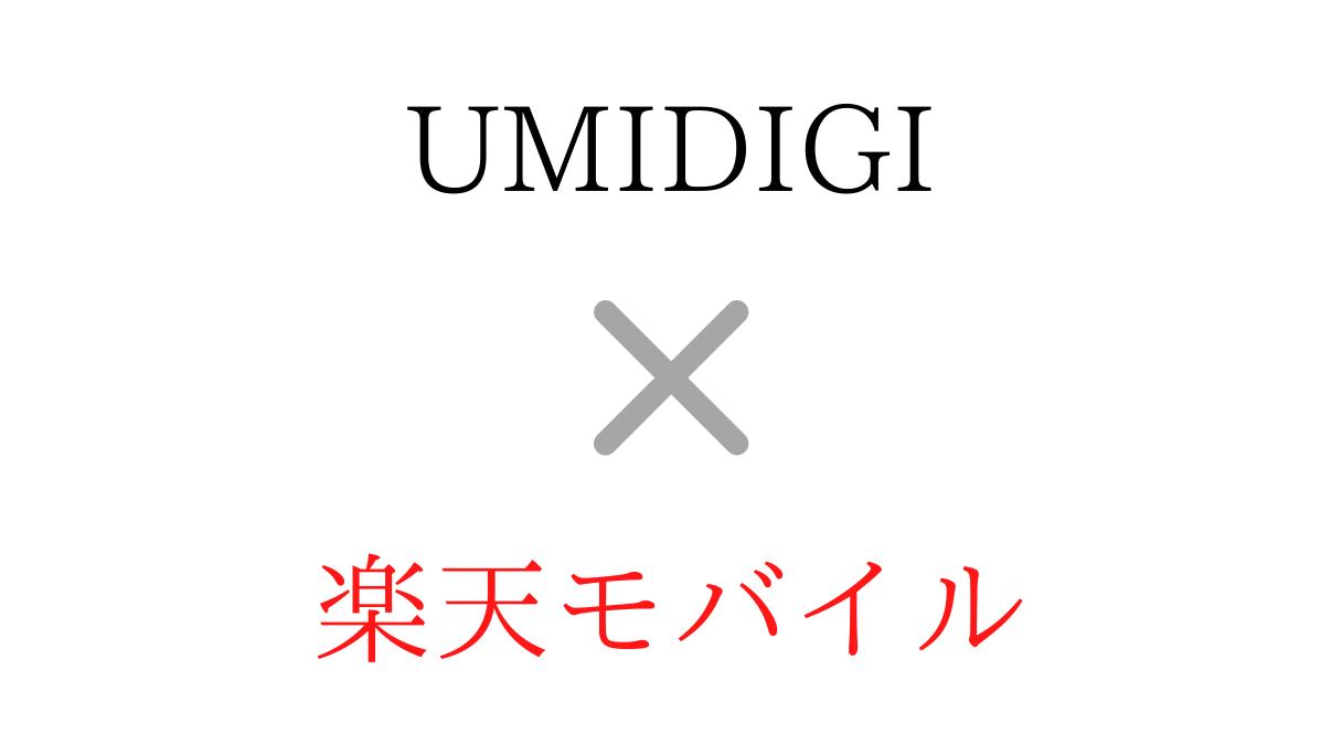 楽天モバイルでUMIDIGI【楽天アンリミット】