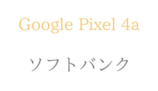 ソフトバンクのGoogle Pixel 4aの評価は?予約日,在庫・スペック、発売日も紹介