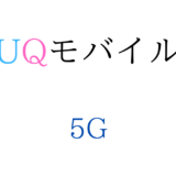 UQモバイルの5G対応