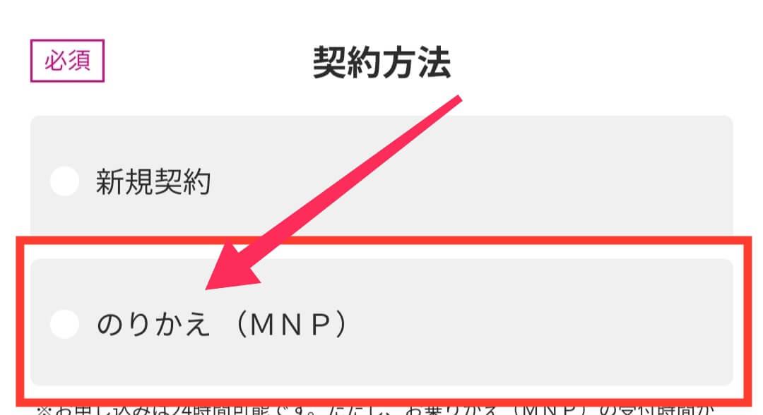 UQモバイルの契約で乗り換え(MNP)を選択