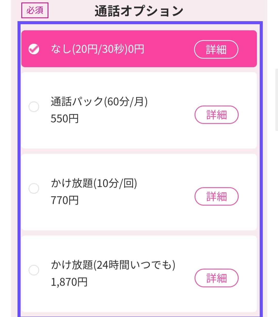 UQモバイルの通話オプション