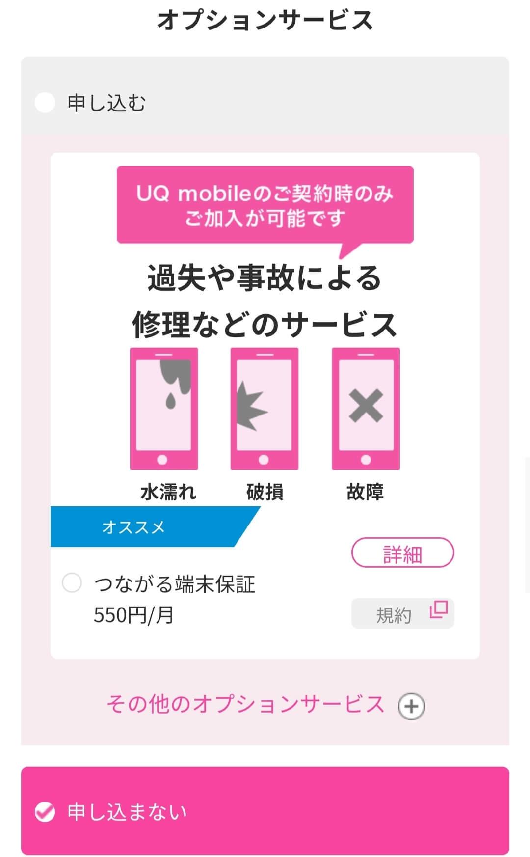 UQモバイルのオプションサービス