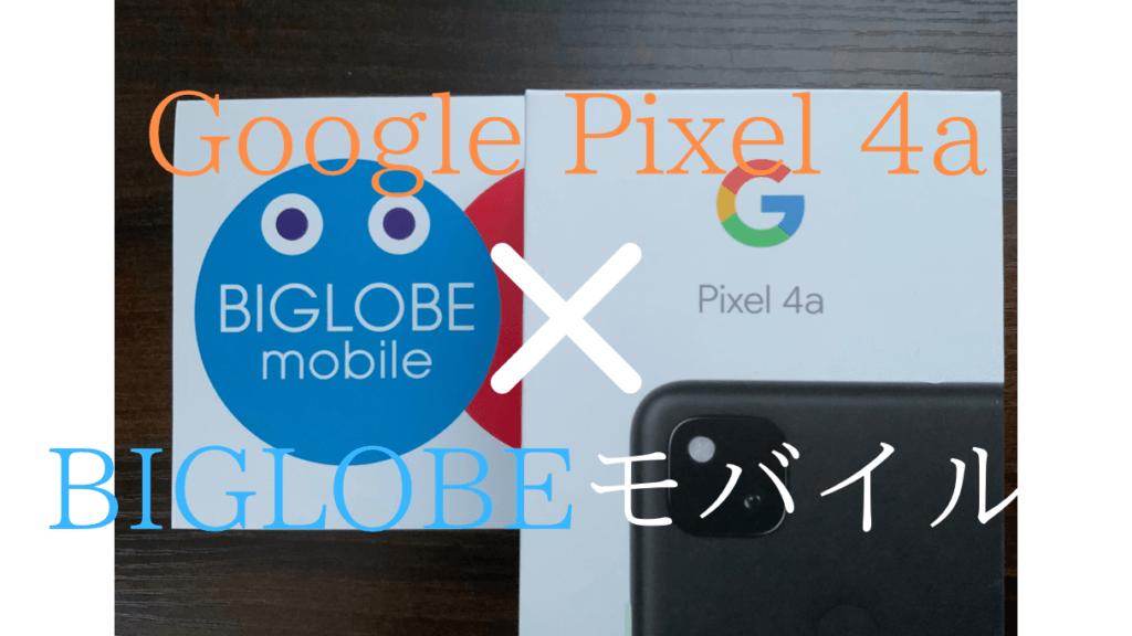 BIGLOBEモバイルとGoogle Pixel 4a