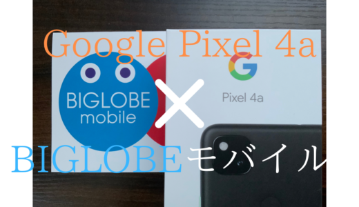BIGLOBEモバイルでGoogle Pixel 4aを使う方法!【契約してAPNの設定】【au/docomo回線(プラン)】