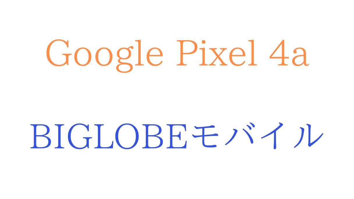 BIGLOBEモバイルでGoogle Pixel 4a