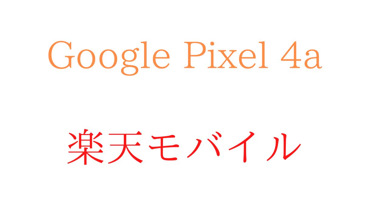 Google Pixel 4aの楽天モバイル(楽天アンリミット)の対応