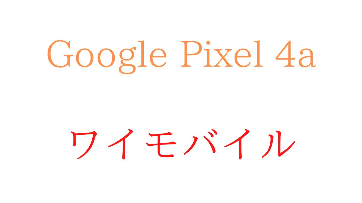 ワイモバイルでGoogle pixel 4a