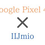 IIJmioでGoogle Pixel 4a