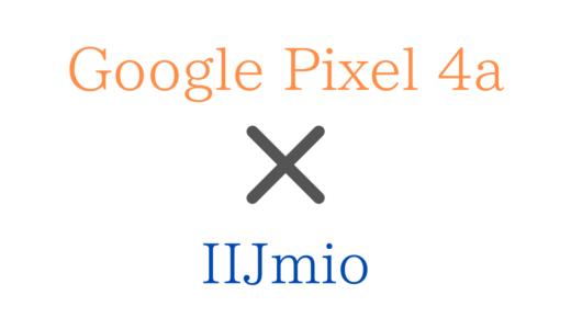 IIJmioでGoogle Pixel 4aを使う方法!eSIMは対応している?