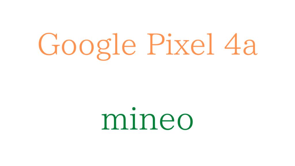 mineoでGoogle Pixel 4a【マイネオ】