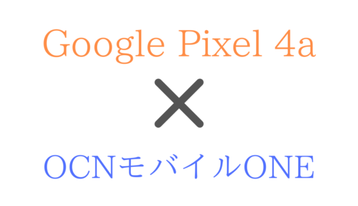 OCNモバイルONEでGoogle Pixel 4a/4/3a/3を使う方法!APNの設定手順も解説