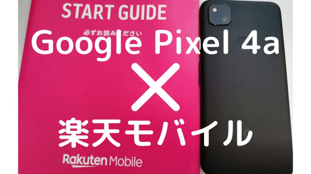 Google Pixel 4aと楽天モバイル