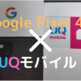 UQモバイルでGoogle Pixel 4a