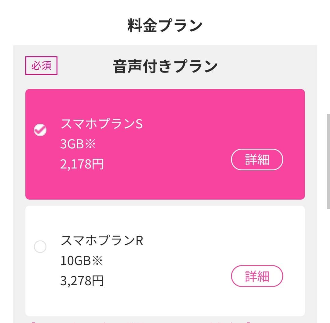 UQモバイルの料金プラン(スマホプラン)