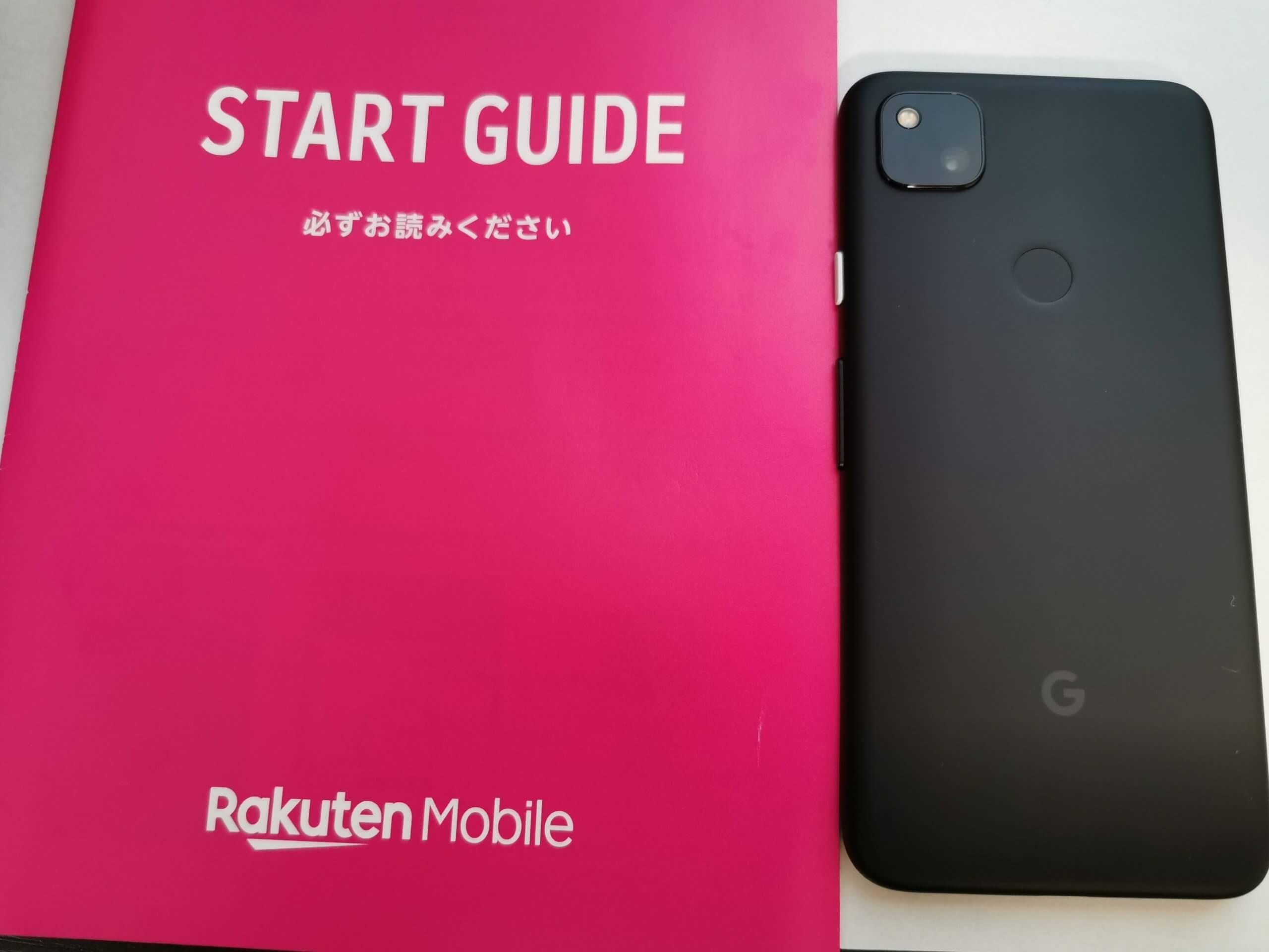 楽天モバイルをGoogle Pixel 4aで使う方法