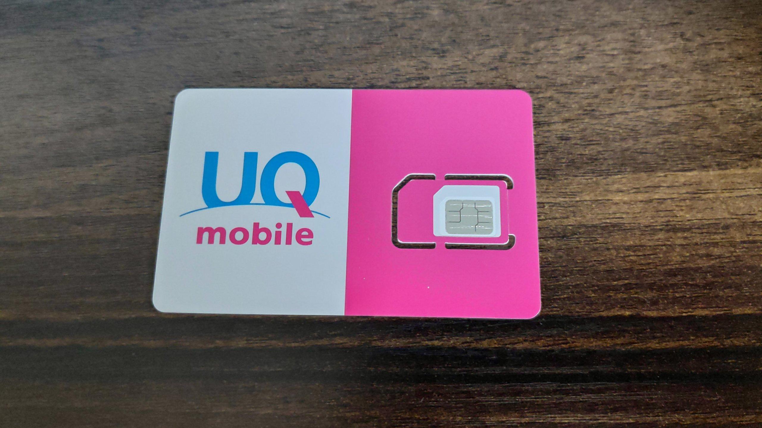 UQモバイルのSIMカードが付いている台紙