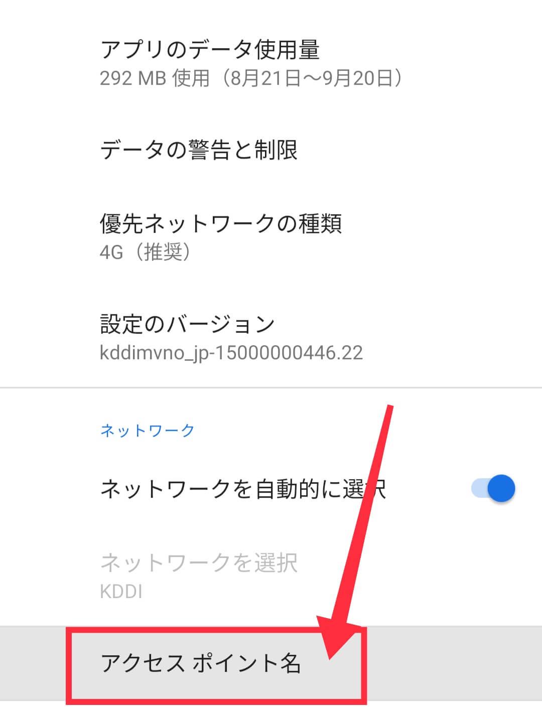 Google Pixel 4aのアクセスポイント名