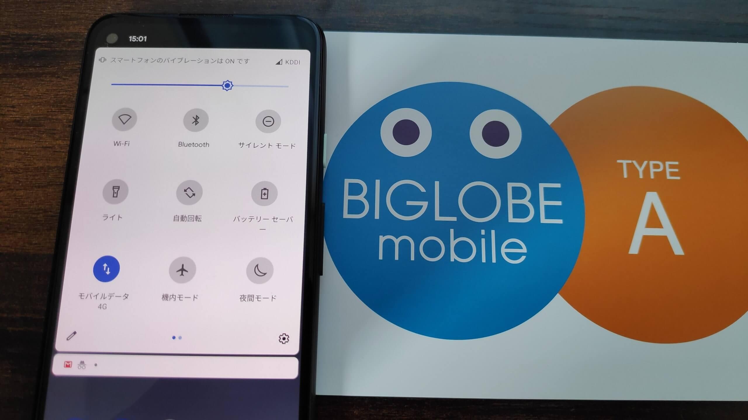 BIGLOBEモバイルのAプラン(au回線)でGoogle Pixel 4a
