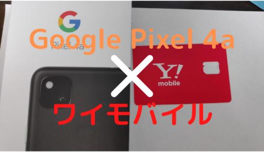 【簡単】ワイモバイルでGoogle Pixel 4aを使う方法!契約からAPNの設定まで【テザリングも対応】