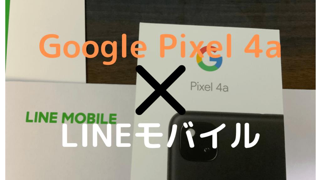 Google Pixel 4aとLINEモバイル