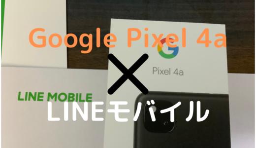 【簡単】LINEモバイルでGoogle Pixel 4aを使う方法!APNの設定やテザリングも解説