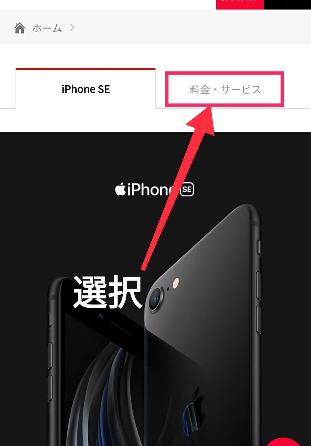 ワイモバイルのiPhone SE(第2世代)