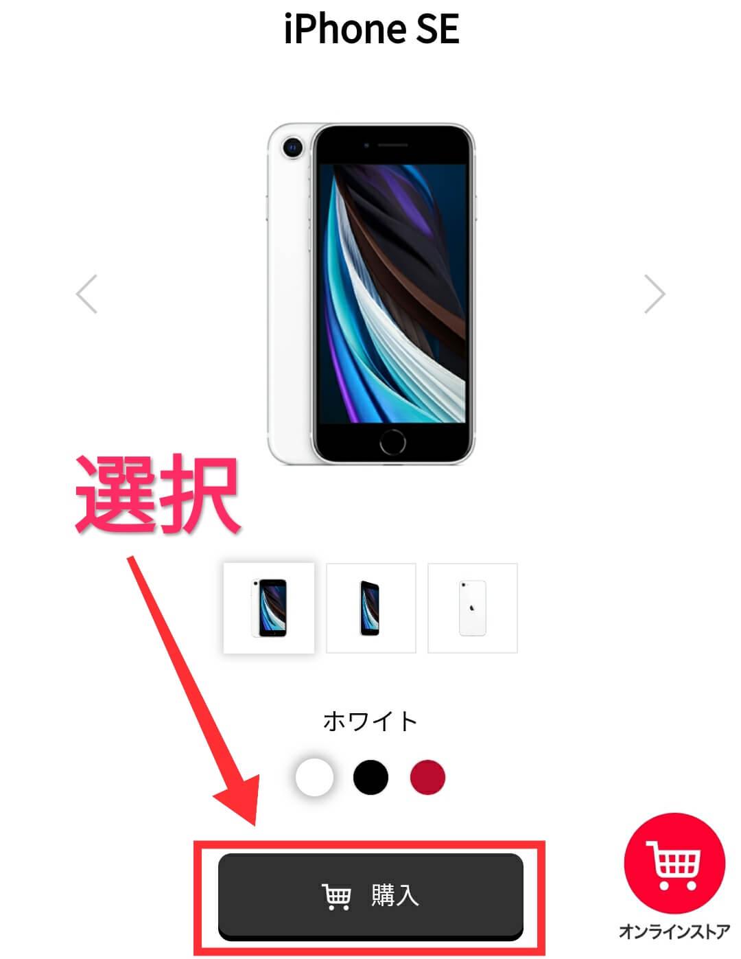 ワイモバイルのiPhone SE2をセット購入