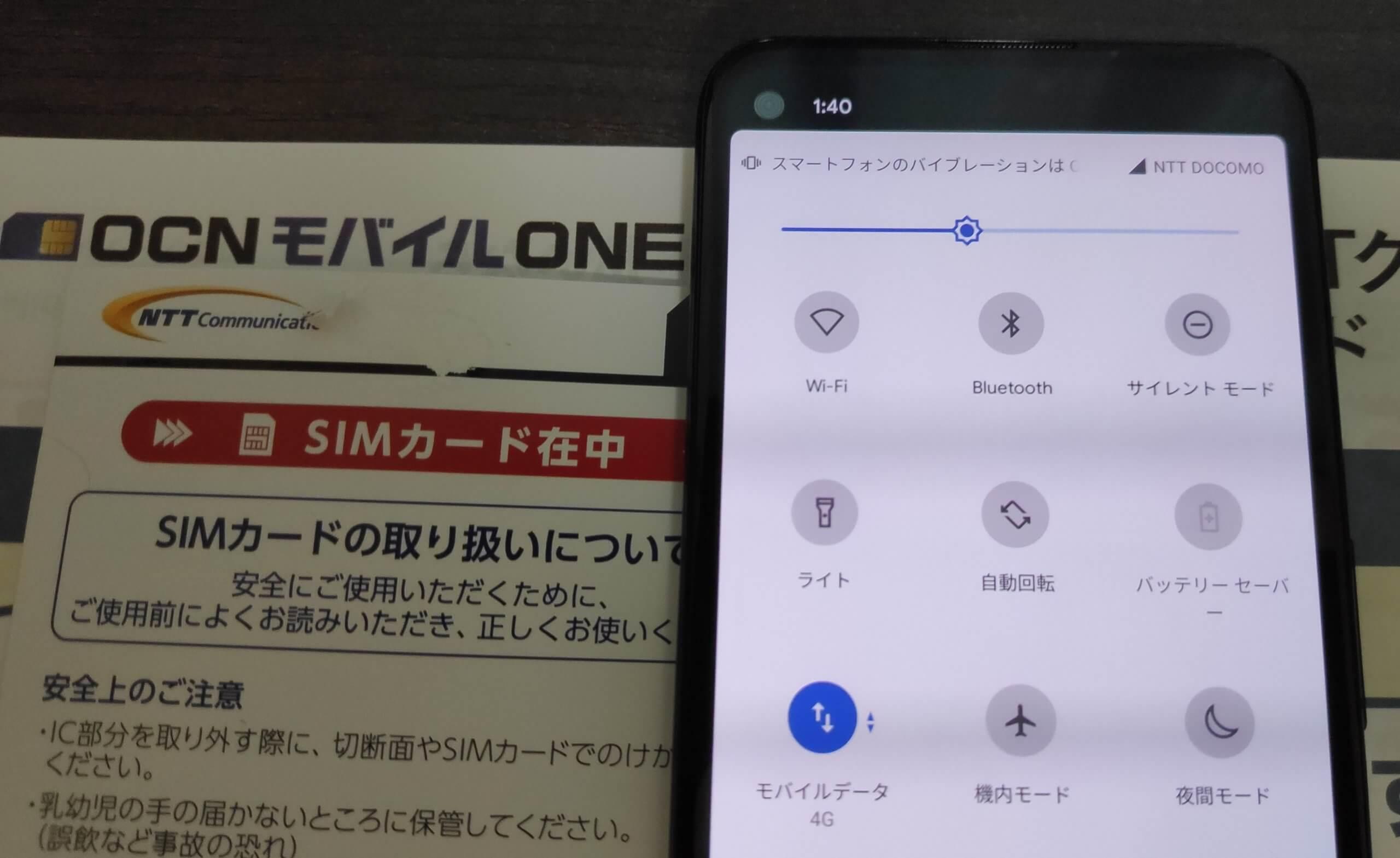 OCNモバイルONEとGoogle Pixel 4a