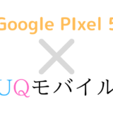 UQモバイルでGoogle Pixel 5