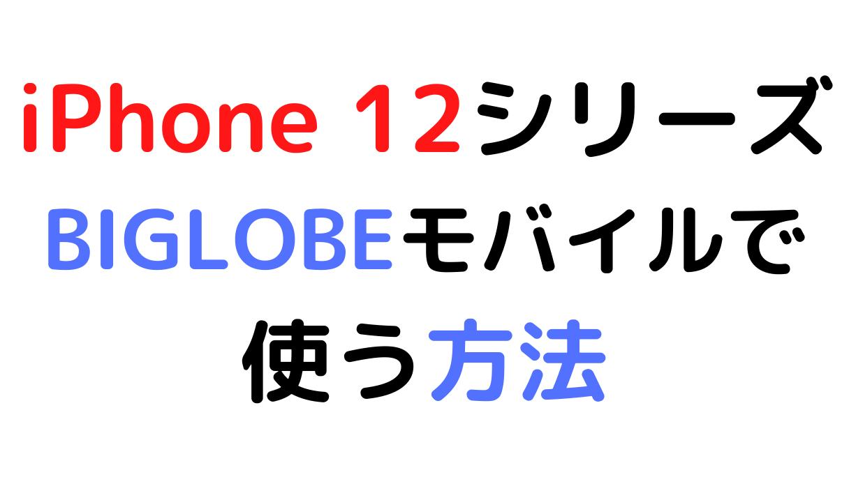 BIGLOBEモバイルでiPhone 12を使う方法