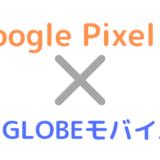 BIGLOBEモバイルでGoogle PIxel 5