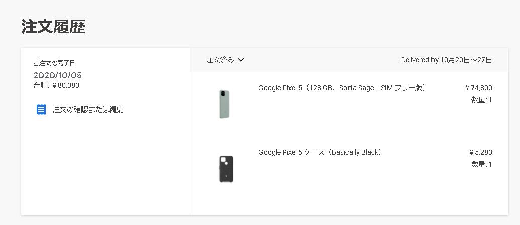 Google Pixel 5を予約購入した履歴