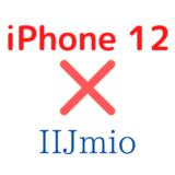 IIjmioでiPhone 12/Pro/mini/MAx