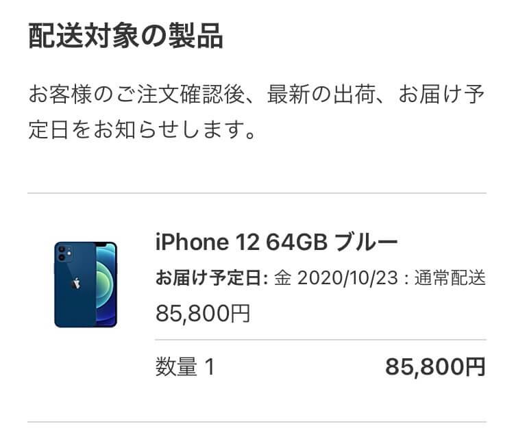 iPhone 12を予約購入