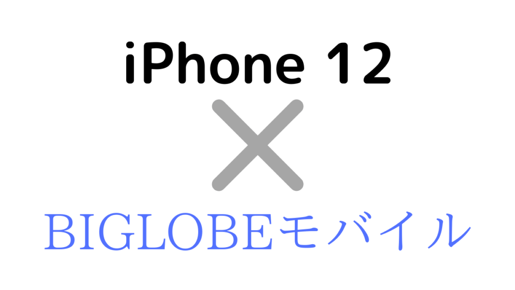 BIGLOBEモバイルでiPhone12/mini/Pro/Max