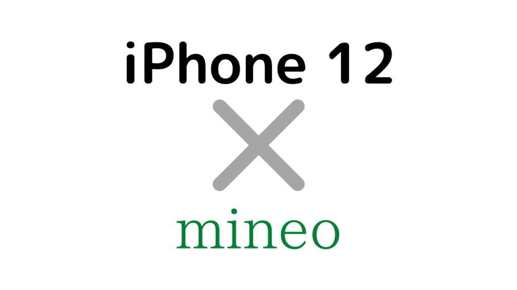 mineoでiPhone 12/Pro/mini/Max