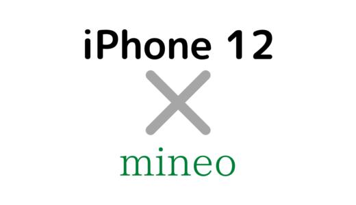 mineoでiPhone 12/Pro/Max/miniを使う方法!5Gの対応や設定も解説!【テザリングやSMSは?】