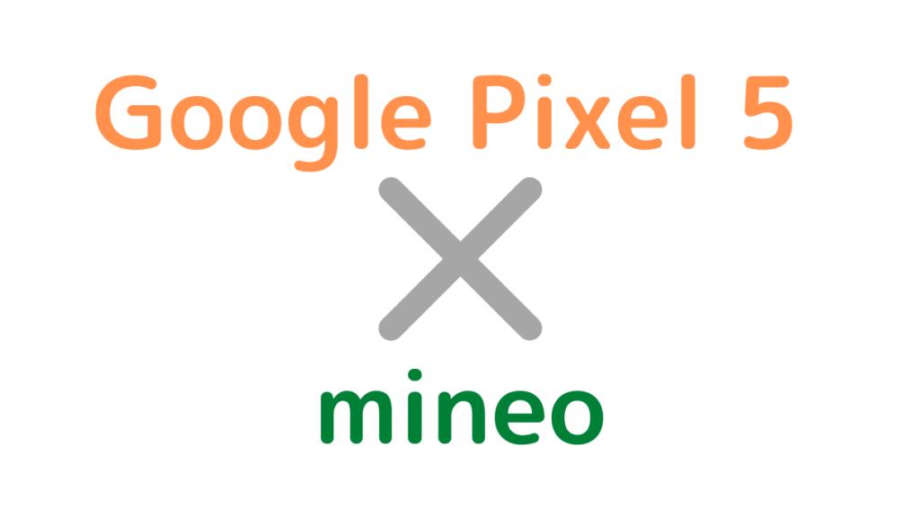 mineoでGoogle Pixel 5