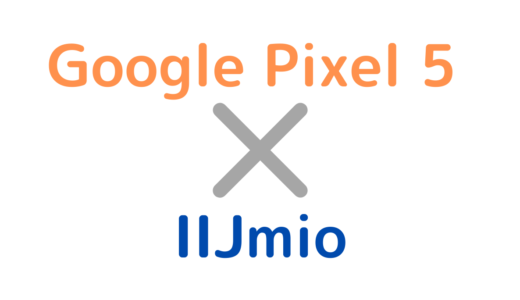 IIJmioでGoogle Pixel 5を使う方法!eSIMは対応する?APNの設定手順も解説
