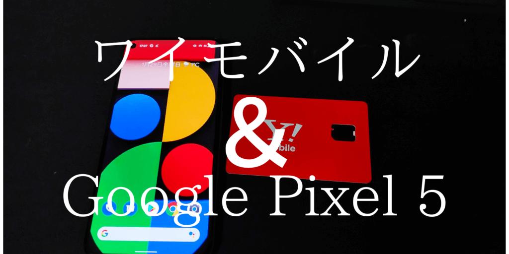 Google Pixel 5とワイモバイル