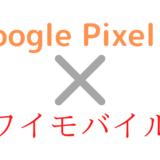ワイモバイルでgoogle pixel 5